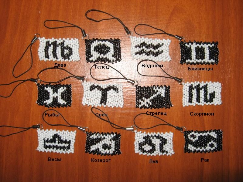 брелки для ключей из бисера - Лучшие схемы и описания для всех.